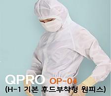 Q-DAY [QPRO] OP-04 방진복 원피스 기본 후드 H-1 부착형 (미얀마산)
