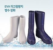 EVA 미끄럼방지 방수 위생 장화