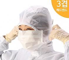 일회용 부직포 마스크 FACE MASK 3겹 (헤드밴드타입)