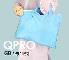 Q-DAY [QPRO] 방진/제전/무진/크린룸 가방 (미얀마산)