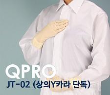 Q-DAY [QPRO] JT-02 상의단독  Y카라형 (미얀마산)