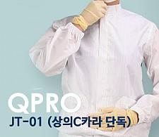 30주년 이벤트 [QPRO] JT-01 상의단독 C카라형 (미얀마산)