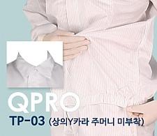 30주년 이벤트 [QPRO] TP-03 방진복/제전복/무진복 투피스 Y카라형 상의 주머니 미부착 (미얀마산)