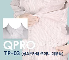 Q-DAY [QPRO] TP-03 방진복/제전복/무진복 투피스 Y카라형 상의 주머니 미부착 (미얀마산)