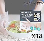 [추석 맞이 핫딜] FROG 프리미엄 위생장갑 50매