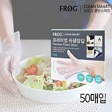 FROG 프리미엄 위생장갑 50매