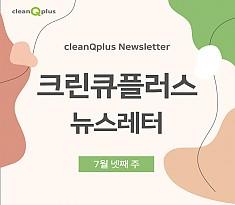 크린큐플러스 7월 넷째 주 뉴스레터