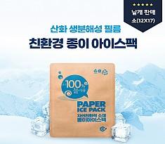친환경 종이 아이스팩 - 소(12*17) 낱개