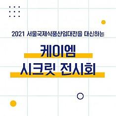 (주)케이엠의 시크릿 전시회 1관